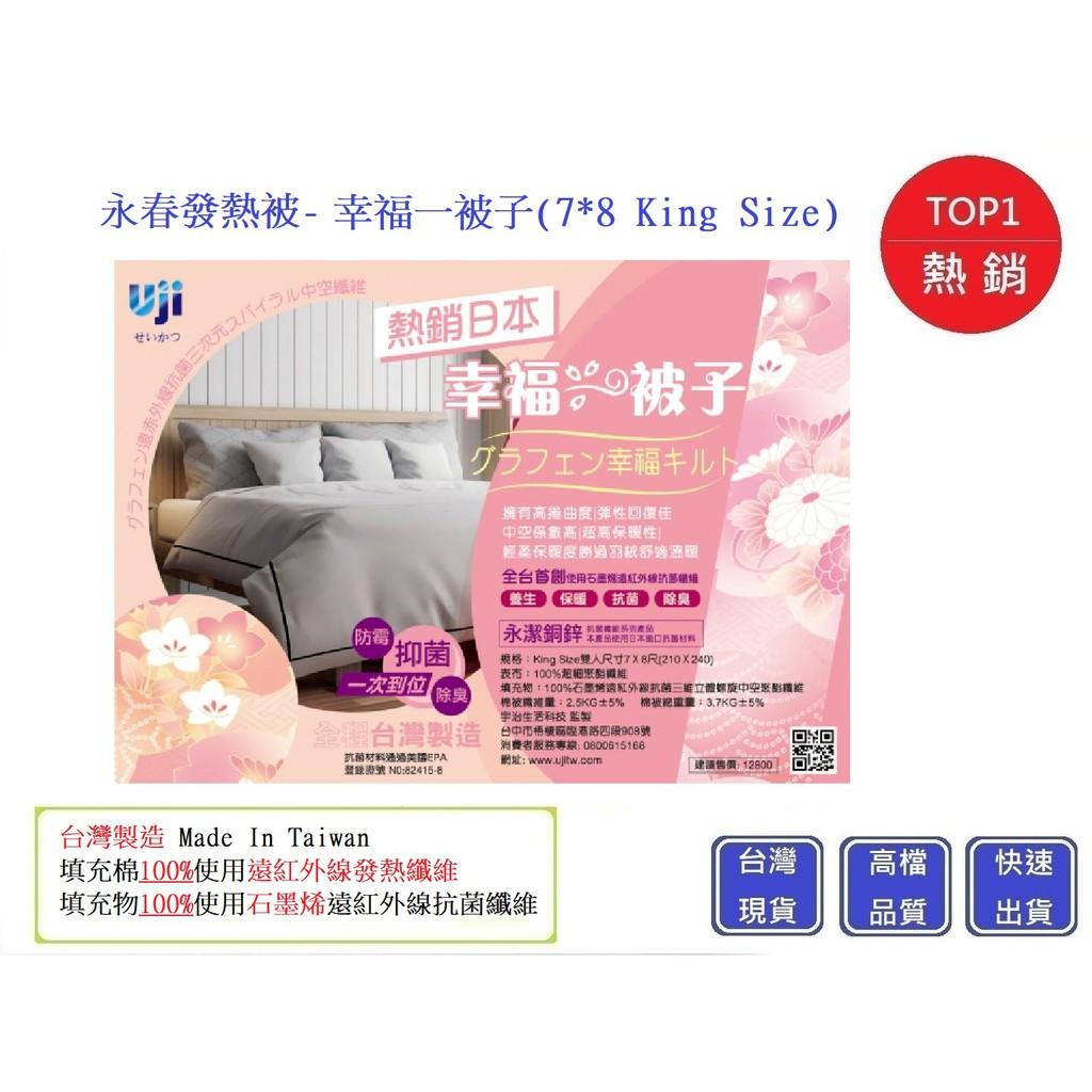 發熱被(7*8 King Size)【Chu Mai】 幸福一被子  石墨烯 棉被 冬天棉被 保暖 宇治發熱被 台灣製造