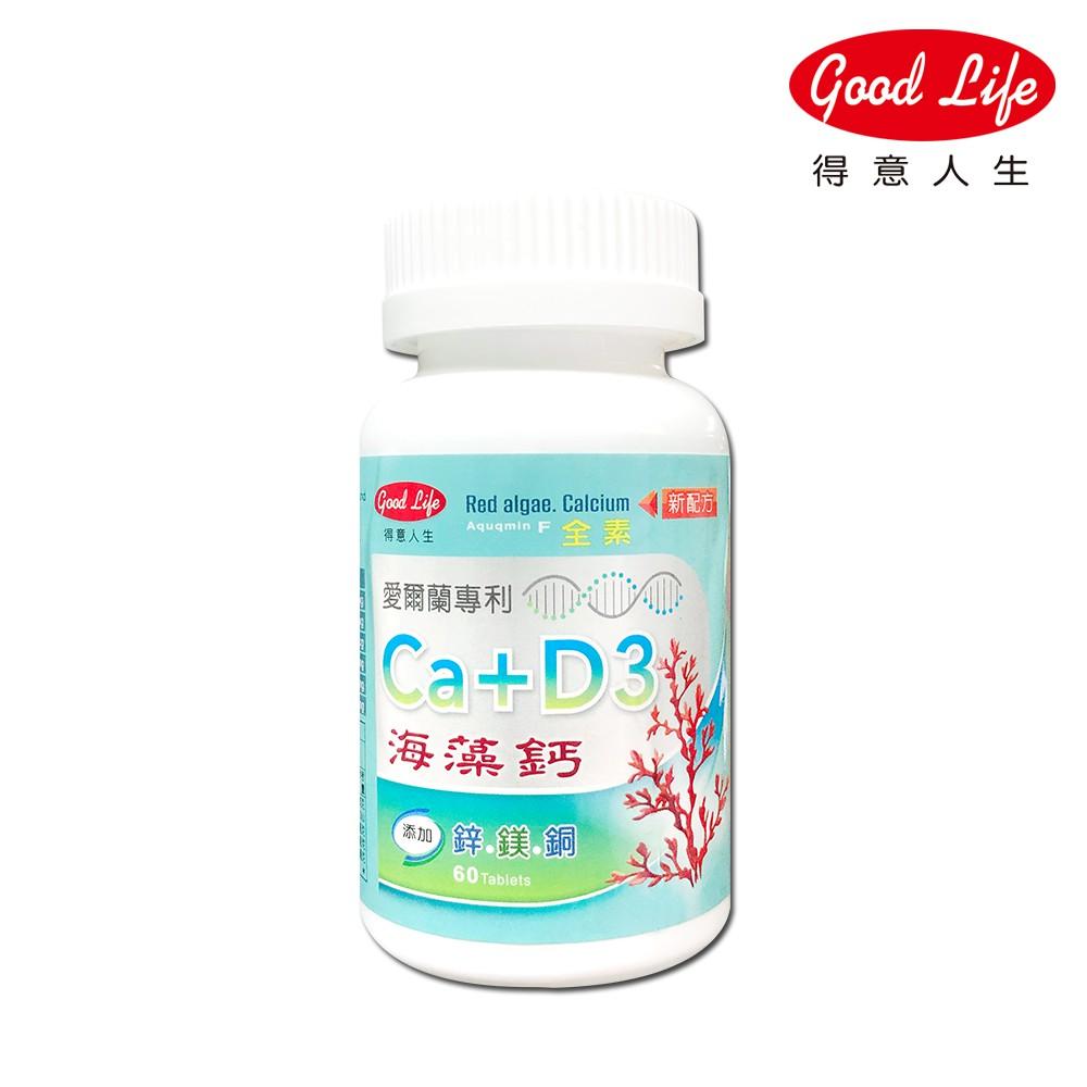 【得意人生】愛爾蘭專利海藻鈣+D3 (60錠) 買五送晶亮葉黃素+C+E口含錠60粒一罐