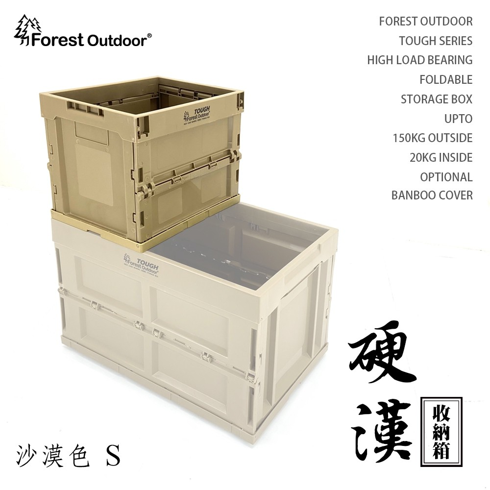 Forest Outdoor【硬漢箱 】Tough 折疊式收納箱 20L 沙色 S號【愛上露營】