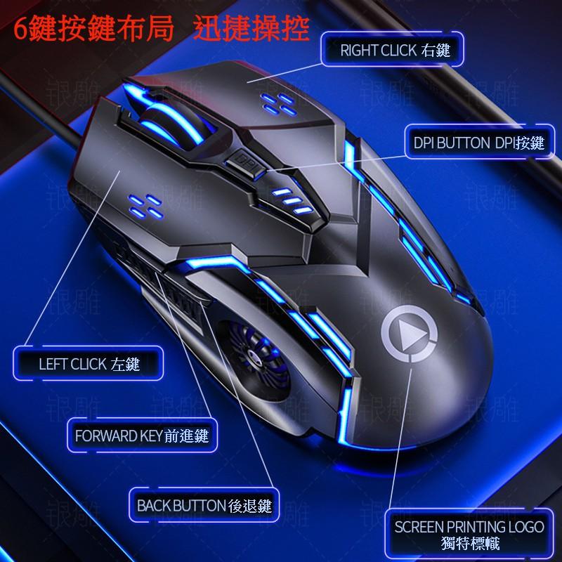 銀雕6鍵式電競七彩呼吸燈光學滑鼠USB隨插及用3200DPI