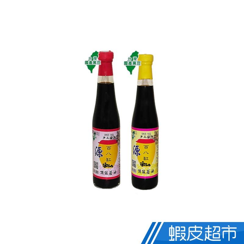 源發號百八缸手工醬油 (台灣國產黑豆沾沾自喜/台灣國產黑豆忠於原味) 400ml/瓶  現貨 蝦皮直送