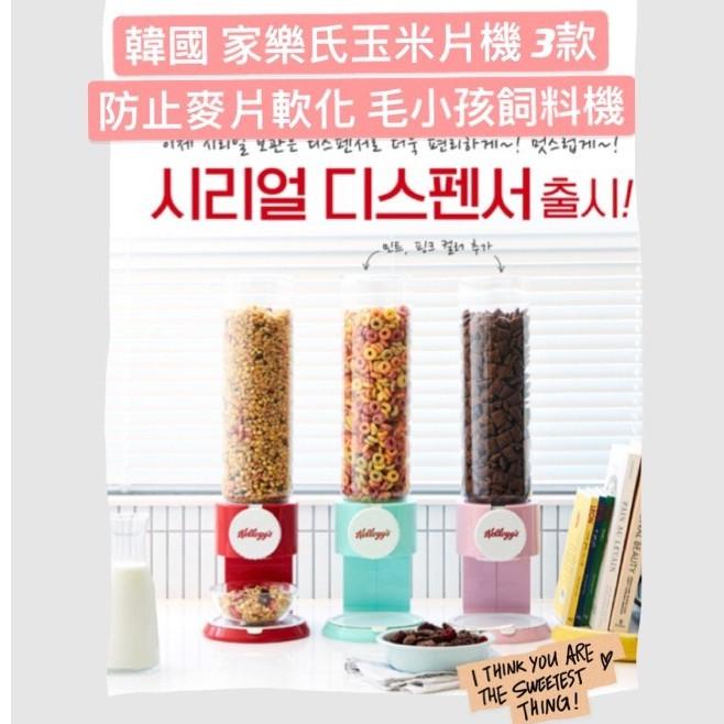 韓國 Kellogg's家樂氏麥片機 韓國限定穀片機 麥片機 麥片罐 麥片收納 玉米片機 大容量 寵物飼料機 收納罐