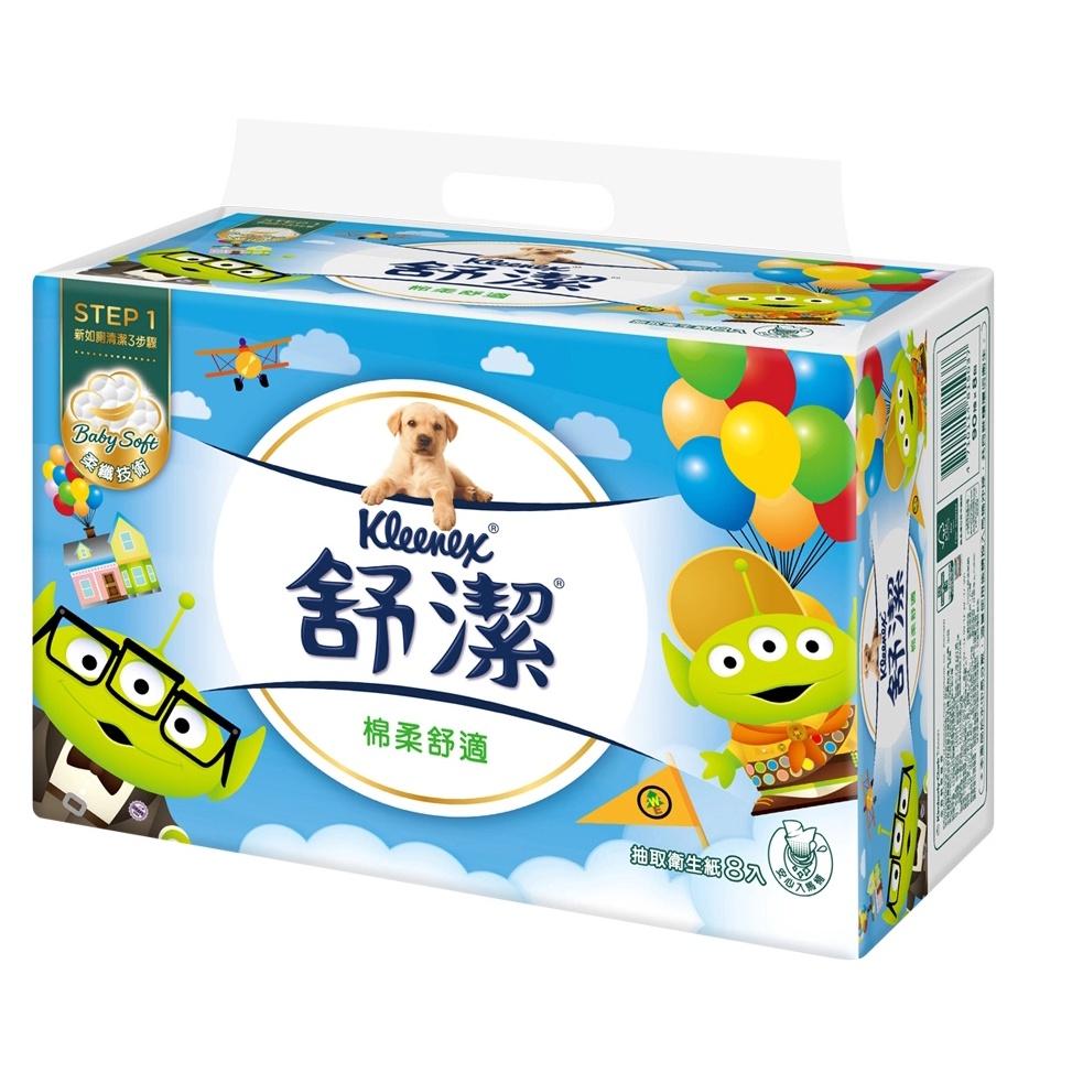 『免運+蝦皮代開發票』舒潔 迪士尼三眼怪棉柔舒適抽取衛生紙(90抽x8包x8串/箱)