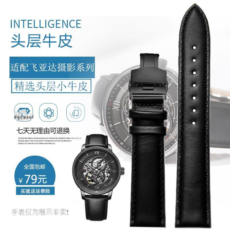 熱賣爆款👏真皮手表帶男 適配飛亞達恒昱印系列GA8220 GA850002 A1001系列+ys1120