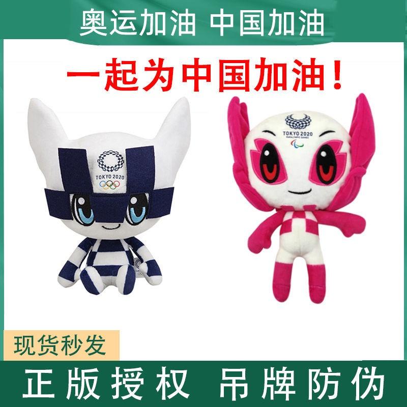 《東京奧運紀念物》2021年東京奧運會吉祥物Miraitowa毛絨公仔日本紀念品收藏玩偶酷