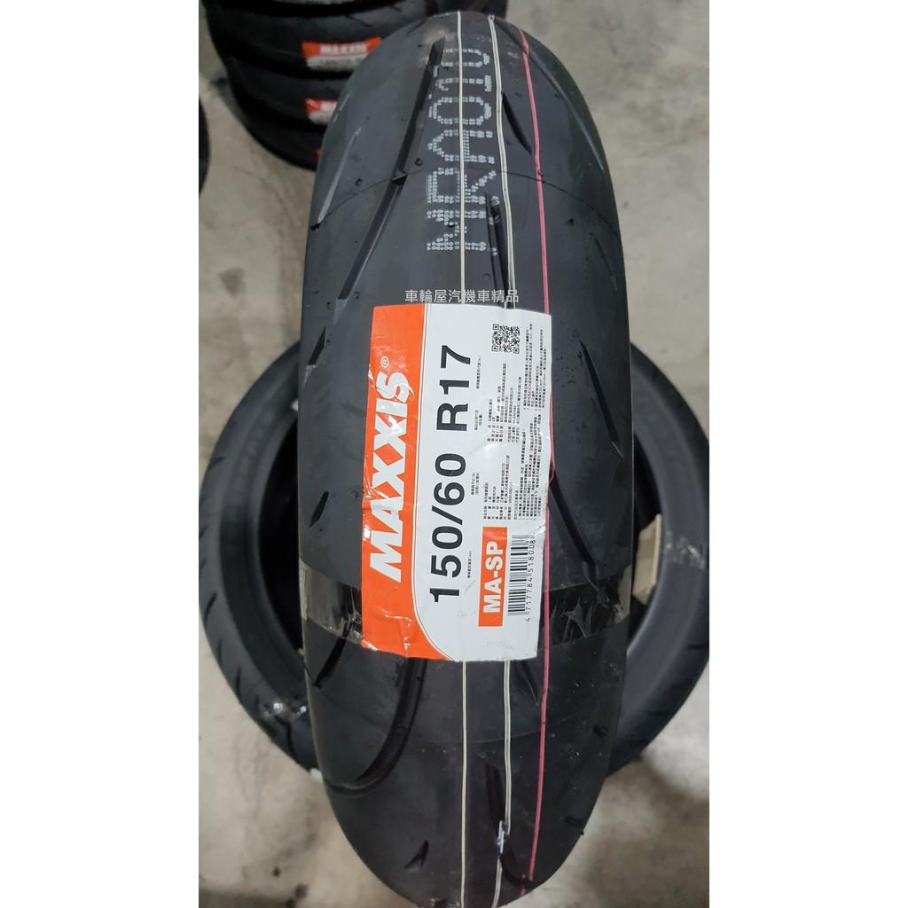 【車輪屋】MAXXIS 瑪吉斯 MA-SP MASP 鋼絲胎 150/60-17 $3600 完工價 自取優惠