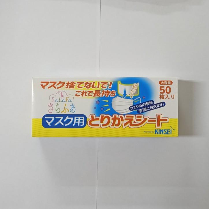日本金星製紙 100年以上不織布工廠 拋棄式親膚不織布口罩墊片(50片/盒)【金龍生鮮肉品】