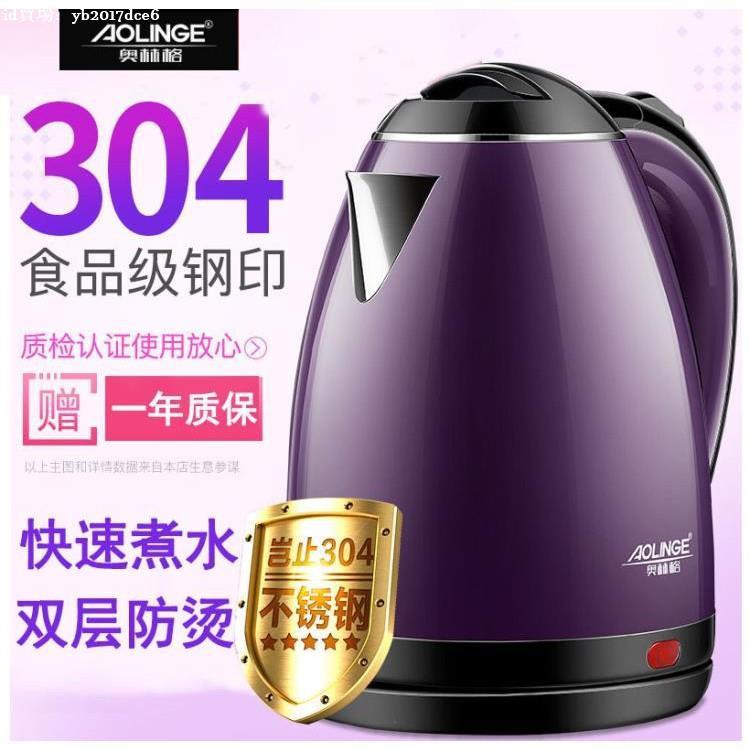 🎈現貨免運🎈奧林格家用大容量電熱水壺自動斷電煮水壺304不銹鋼2升燒水壺
