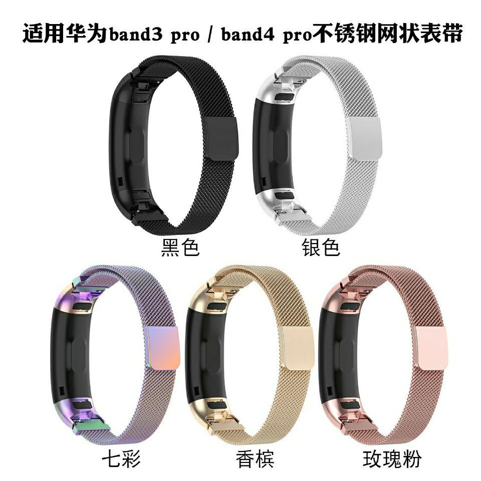 適用於華為band3 pro  band4 pro不銹鋼網狀表帶 米蘭尼斯金屬替換腕帶