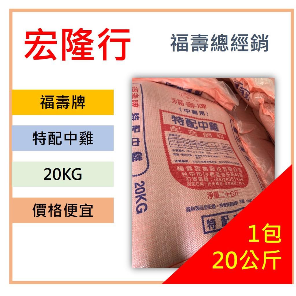 中雞飼料.(免運)福壽牌.餵雞.特配中雞大包裝.20公斤.雞飼料∣源隆行.禽畜飼料專賣