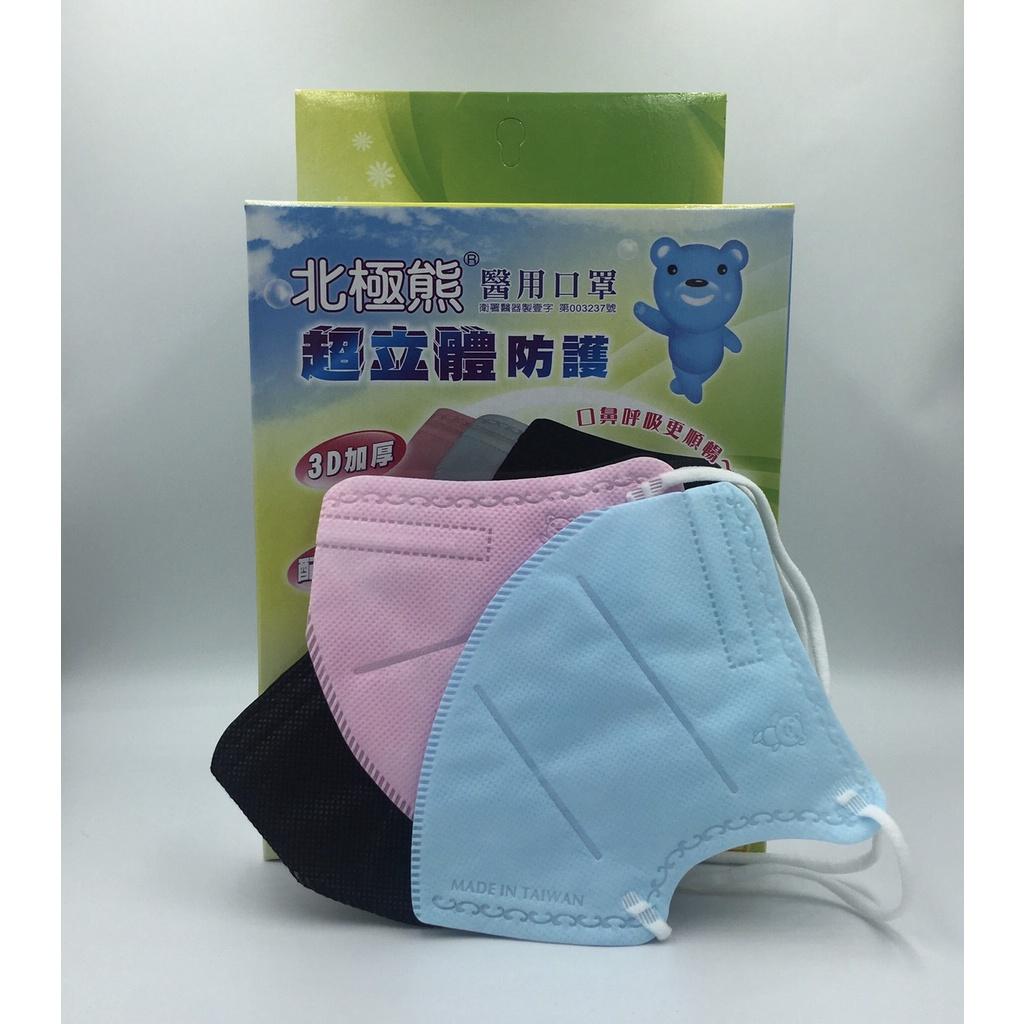 【台灣製造】北極熊 日昇 醫用口罩 超立體防護 MIT鋼印(附發票)