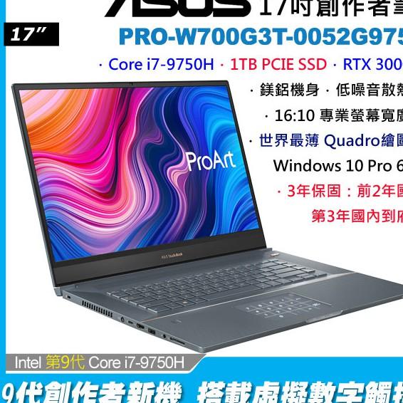 ASUS ProArt StudioBook Pro 17 PRO-W700G3T-0052G9750H 免運