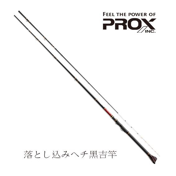 【超群釣具】 PROX 攻技 黑吉 前打竿 前打  落とし込みヘチ 落入黑吉竿
