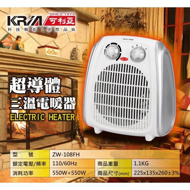 【KRIA可利亞】超導體三溫暖氣機/電暖器ZW-108FH家用迷你電熱扇 迷你暖風機 可愛家用電暖器 寒流必備 傾倒斷電