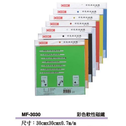【三燕 COX】MF-3030 彩色磁膠片 30x30cm