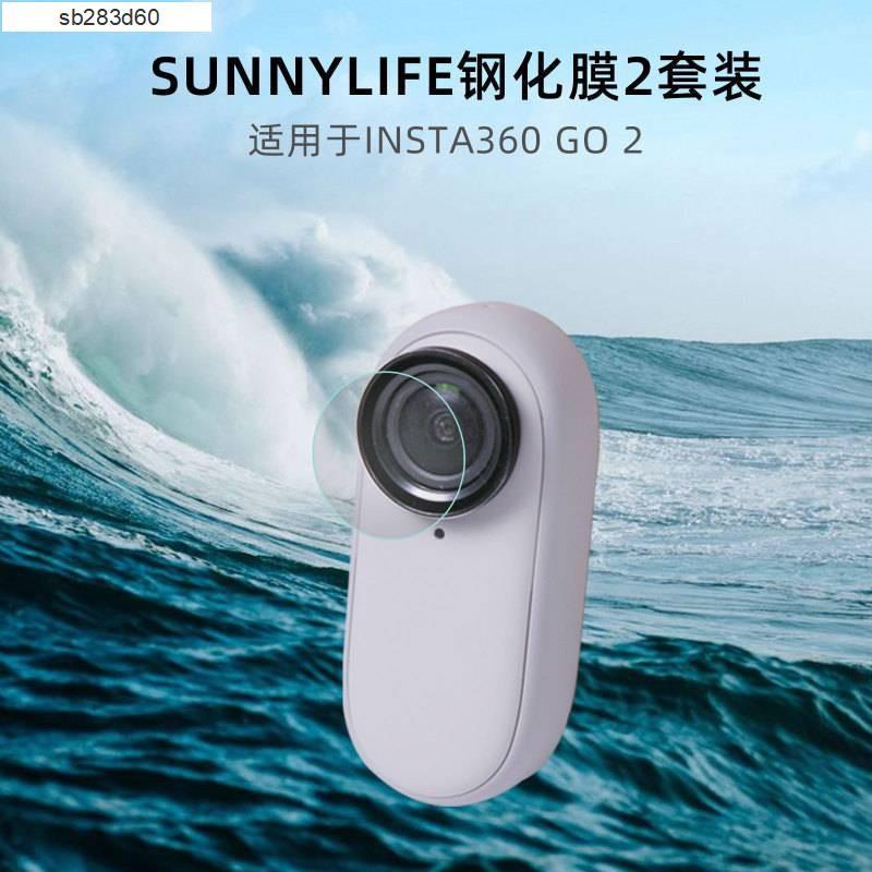 △❀適用於Insta360 GO 2鋼化膜 鏡頭防爆防刮保護貼膜 2套裝