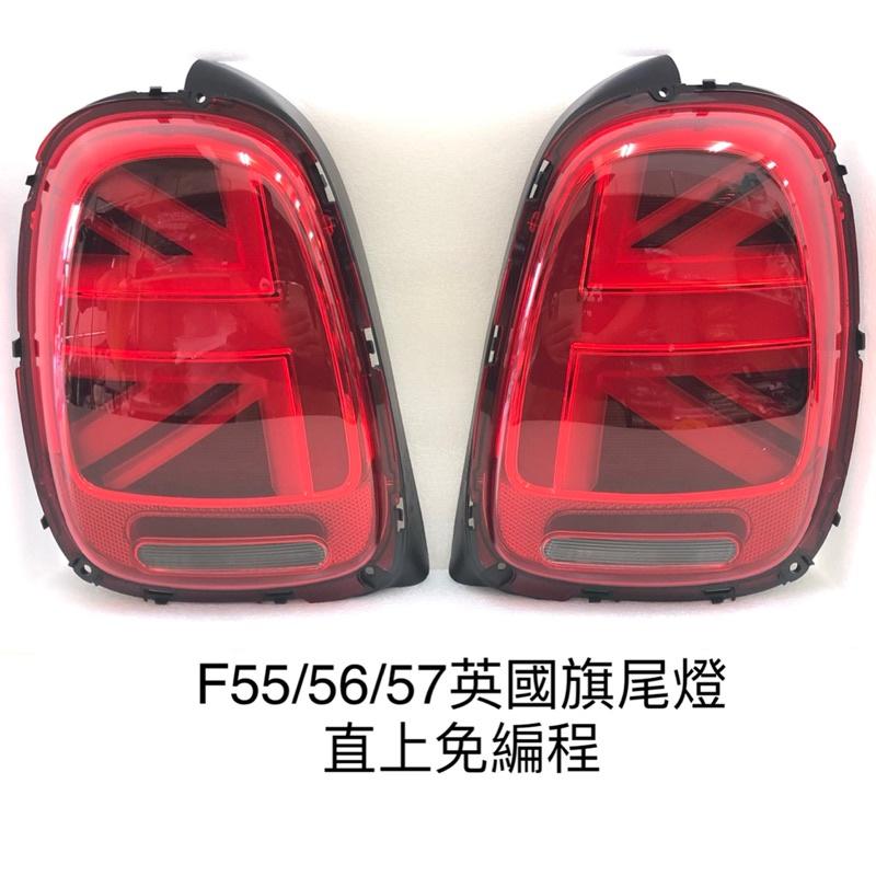 MINI COOPER  F55/F56/F57英國旗尾燈組(直上免編程)