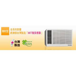 『可刷卡』HITACHI/ 日立 窗型冷氣定速側吹冷專 RA-22TK /  RA-28TK 苗栗縣