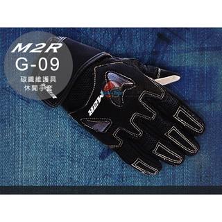 [安信騎士] M2R G-09 G09 *黑色* 碳纖維護具休閒短手套 碳纖維 CARBON 短手套 手套 桃園市