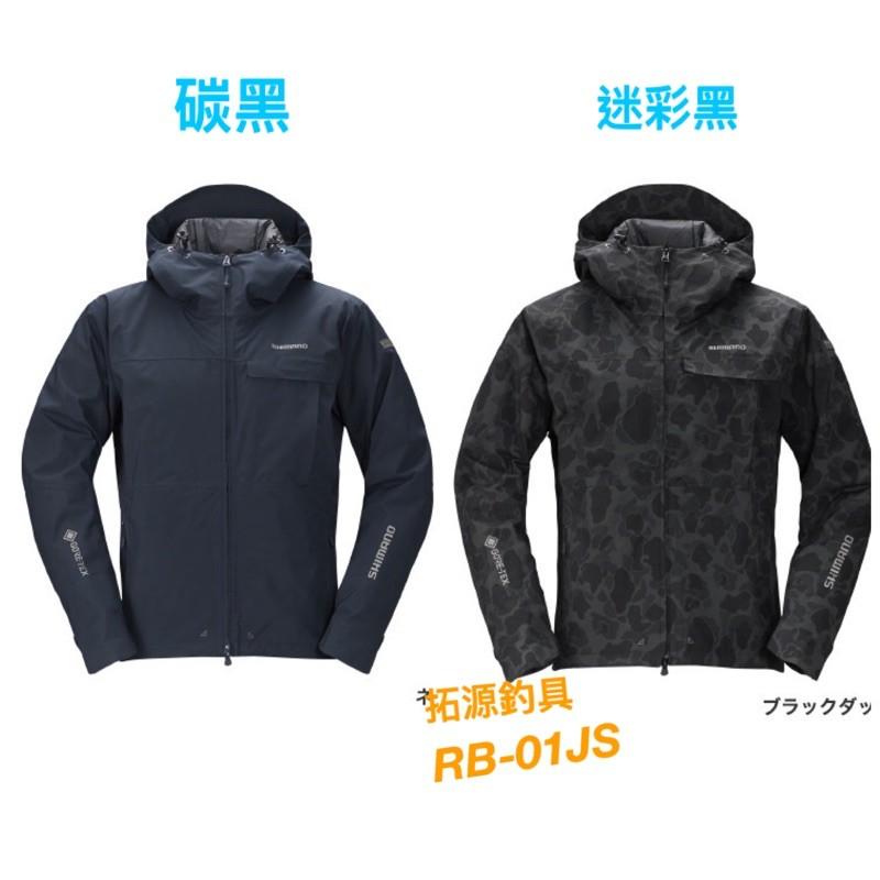 (拓源釣具)SHIMANO RB-01JS GORE-TEX防風防寒保暖連帽外套 藍色/黑色迷彩
