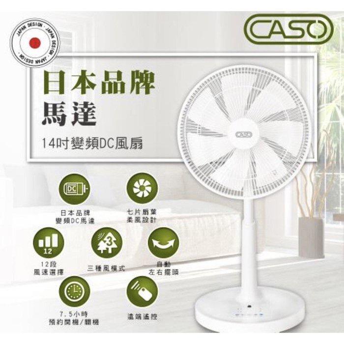 CASO 14吋 智能變頻 DC 風扇 電風扇 7片 靜音 遙控 省電 立扇