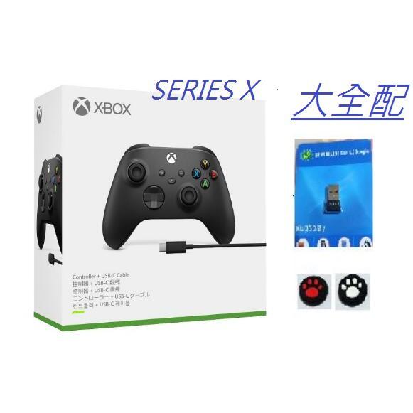 (大全配)含藍芽棒/xbox Series X無線控制器/手把(冰川白)(磨砂黑)(紅)(藍)
