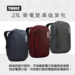 瑞典 THULE TSLB-315 都樂 Subterra Backpack 23L 筆電後背包 雙肩後背包 洋果子 新竹市