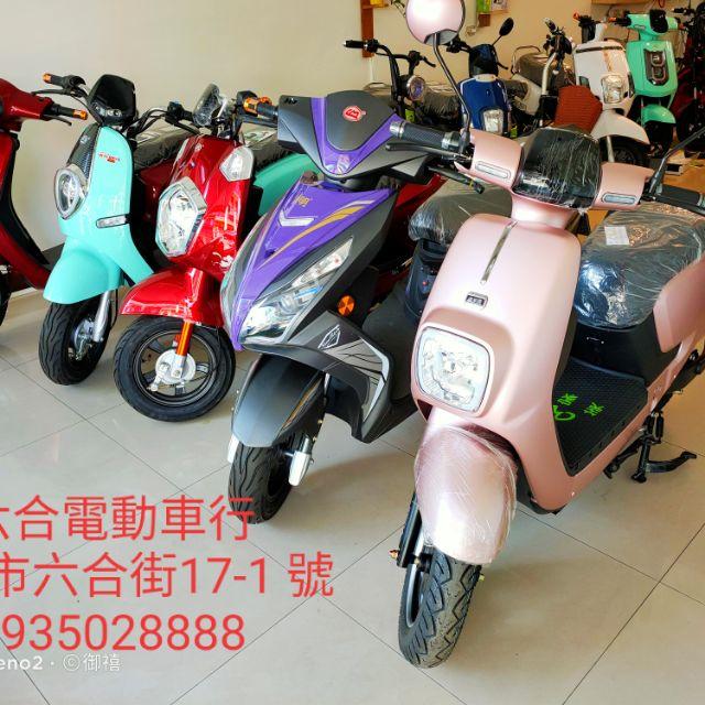 美家園電動車/ 斗六電動車/ 六合電動車/ 鋰電池電動車