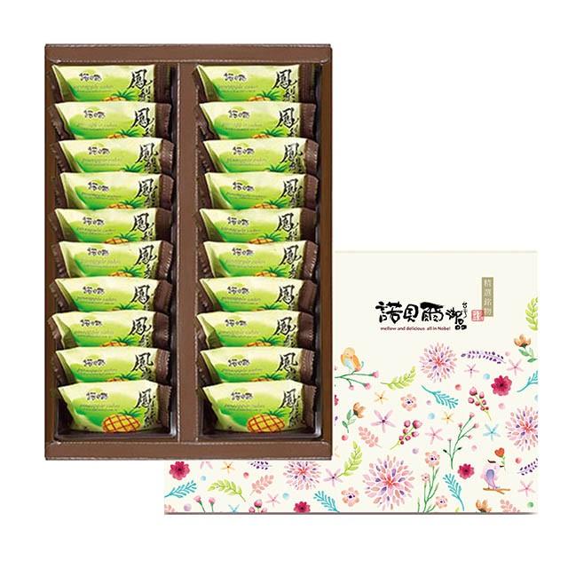 【諾貝爾】鳳梨酥(12入/20入)x2盒 iCarry