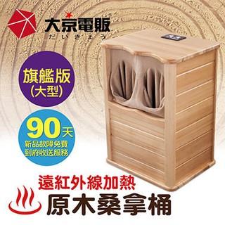 (免運)大京電販-遠紅外線加熱 原木桑拿桶-旗艦版大型 BY010066 臺中市