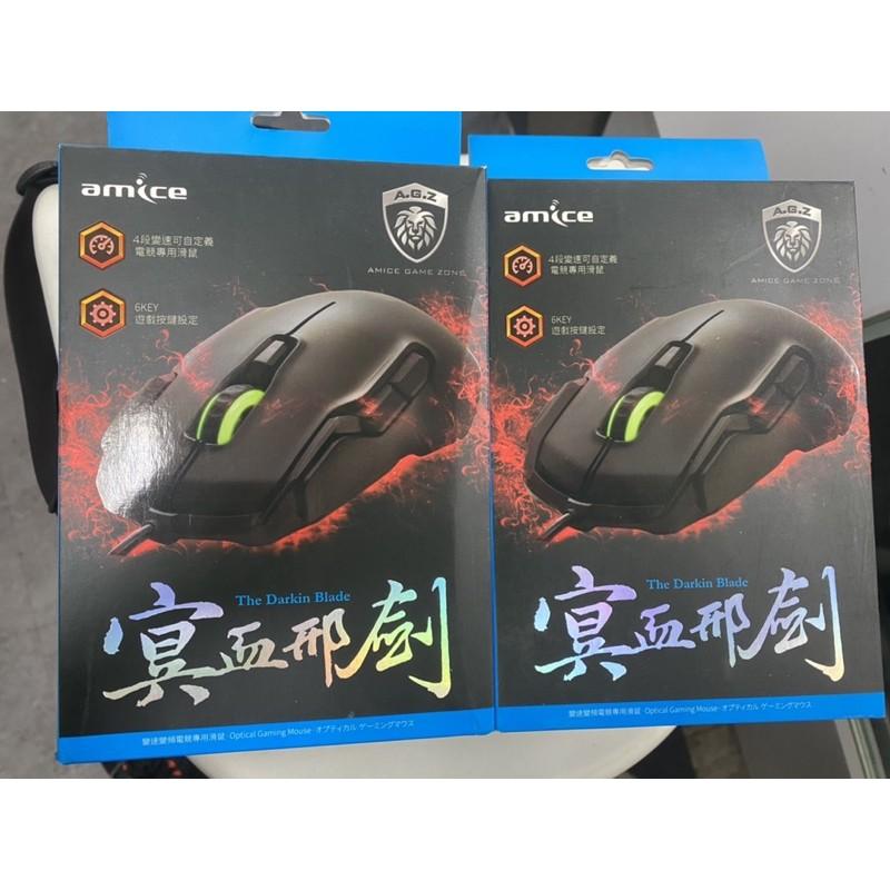 Amice冥血刑劍可變速電競滑鼠/3200DPI/電競有線滑鼠/發光滑鼠