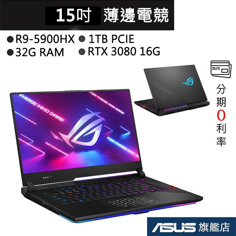 ASUS 華碩 ROG Gaming G533 G533QS-0021A5900H 15吋 筆電 黑