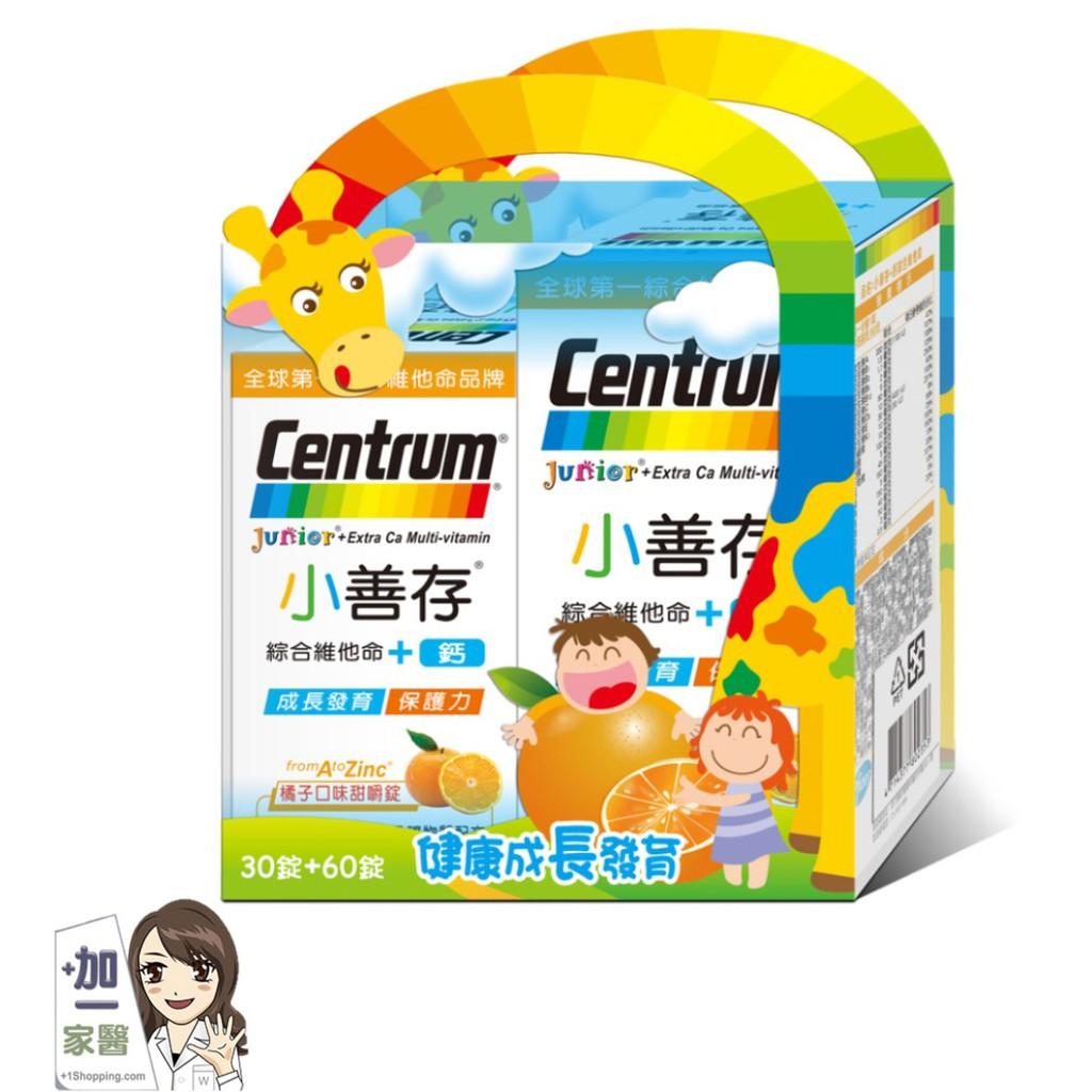 小善存+鈣 綜合維他命橘子口味甜嚼錠禮盒(60+30)(共90錠) 專為4-16歲兒童設計