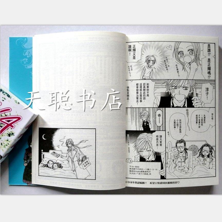 518***漫畫 娜娜NANA 1-21+7.8共22冊 矢澤愛 世界上另一個我