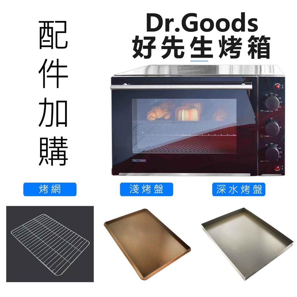 愛廚房~單售GS6201專用淺烤盤 GS6202專用網架 鋁合金深水烤盤 Dr.Goods第2代好先生42升大烤箱配件