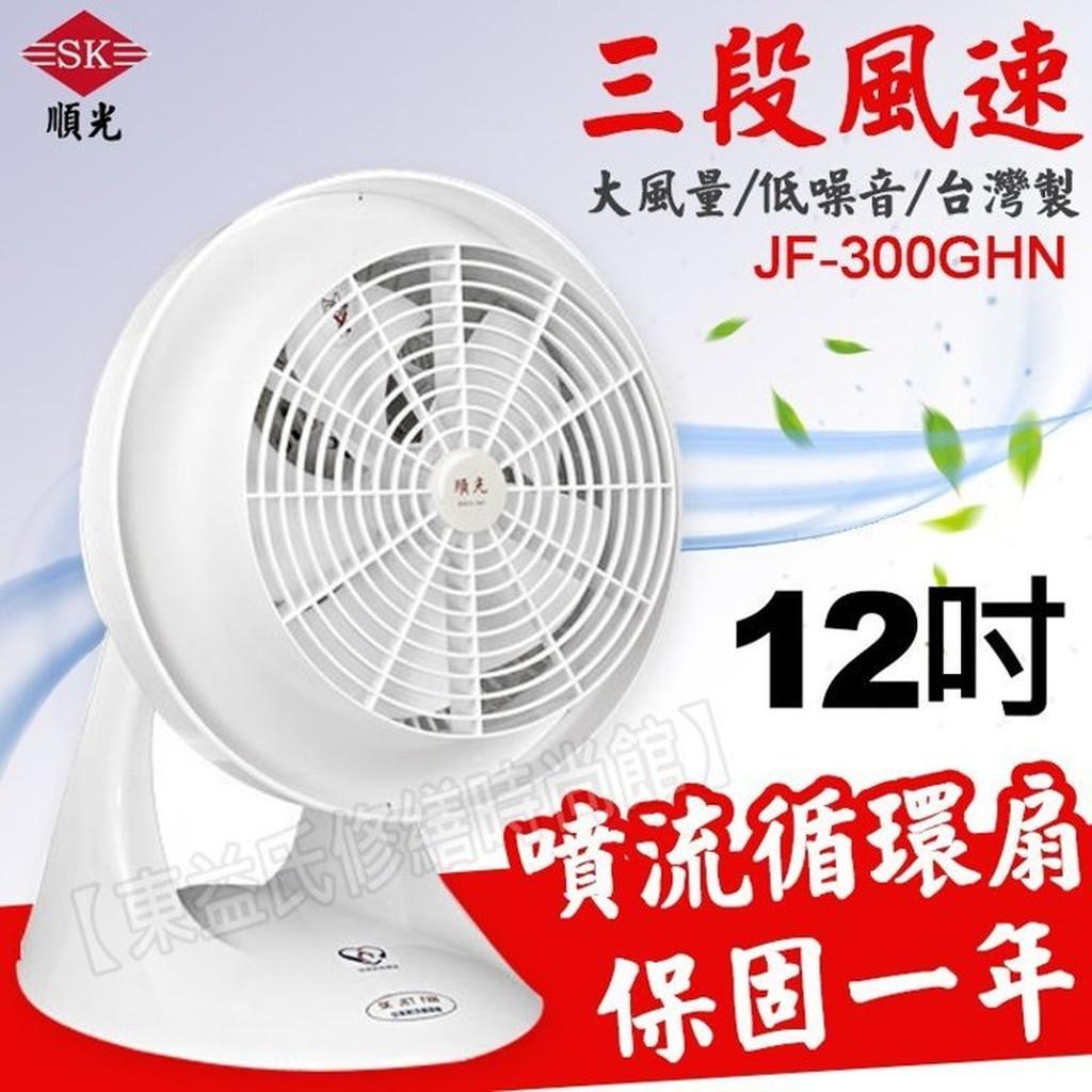 附發票 順光 12吋噴流循環扇  夢幻白 JF-300GHN 三段風量 桌扇 桌式 節能風球機 電風扇/立扇/電扇