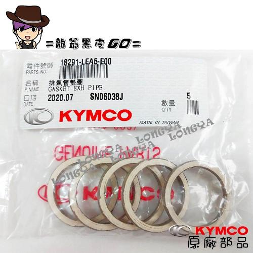 KYMCO 光陽 原廠 LEA5 排氣管墊片〈中〉( G5 G6 雷霆 RX110 風100) 排氣管墊圈【數量:1個】