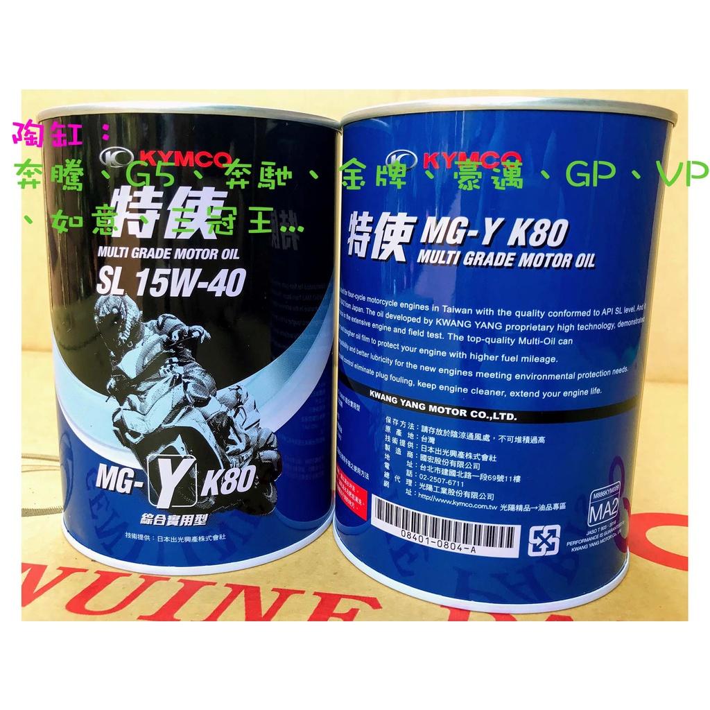 光陽 原廠【K80 綜合、機油】奔騰、陶瓷汽缸、MANY、VJR、G5、超五、豪邁、雷霆、G4、G6、LIKE、0.8L