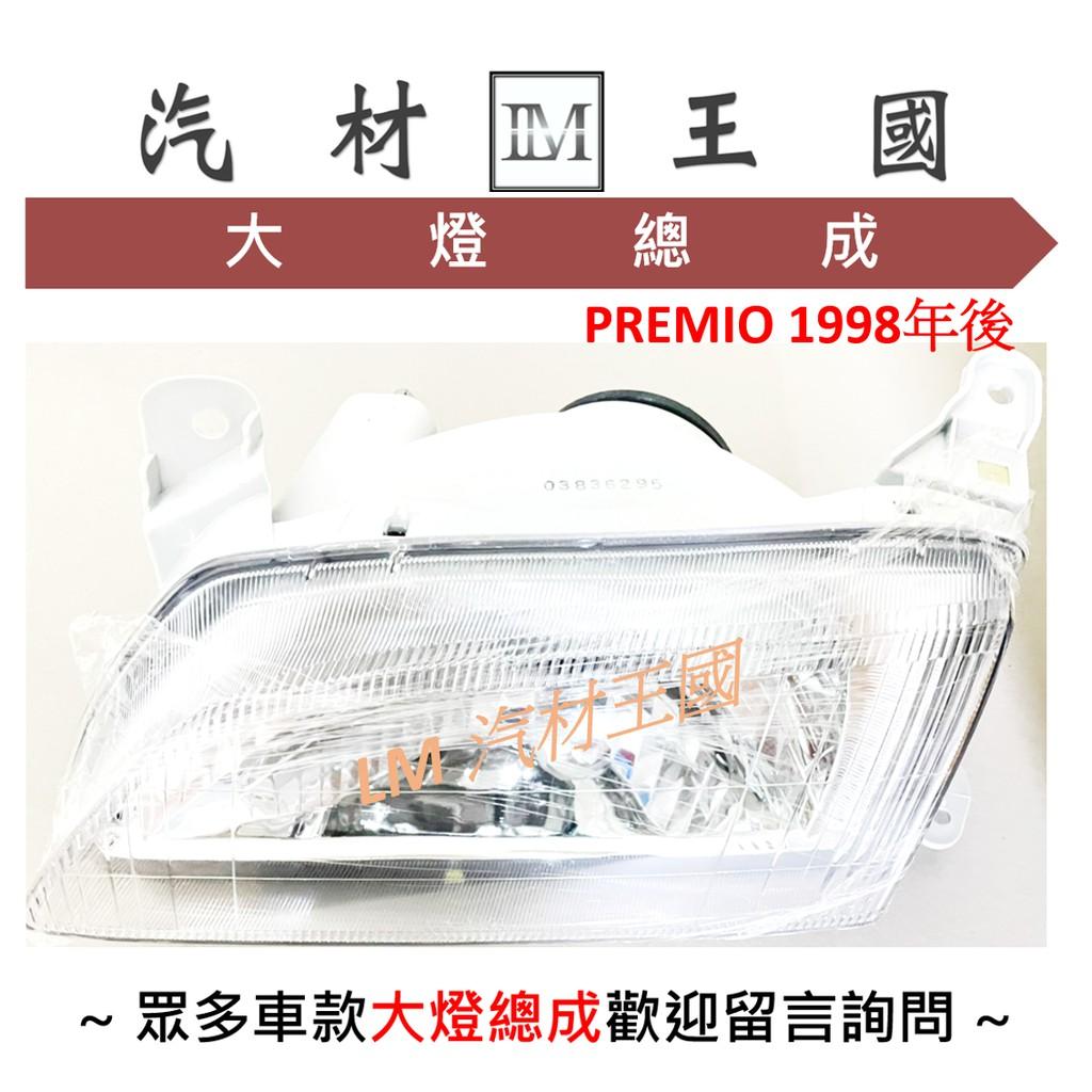【LM汽材王國】 大燈 總成 PREMIO 1998-1999年 燈殼 車燈 高品質 台灣製 豐田 TOYOTA