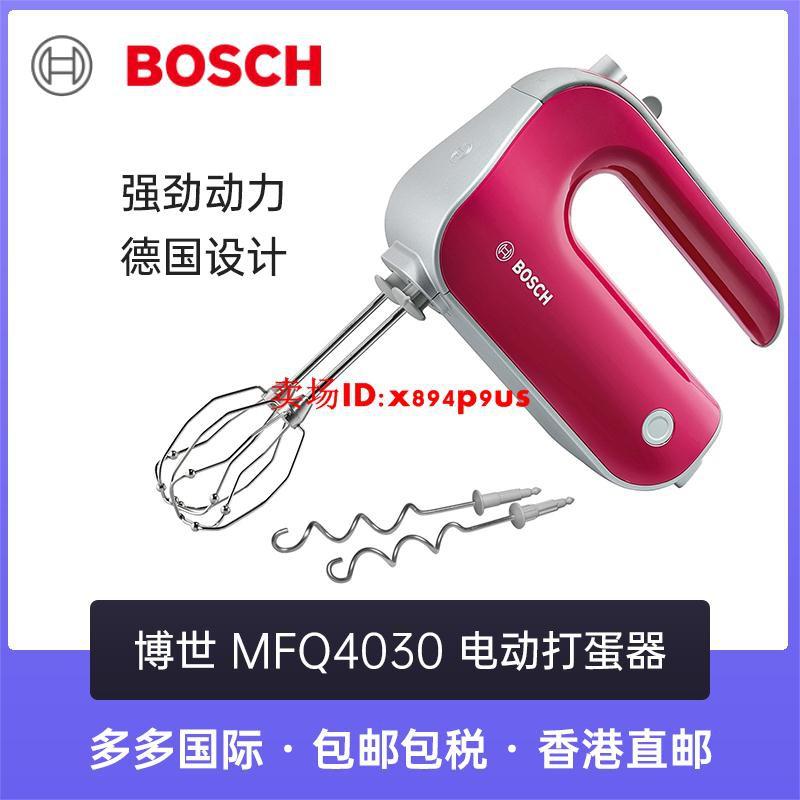 【現貨免運】博世(Bosch)電動打蛋器手持式料理機愛烘培家用打蛋器MFQ4030