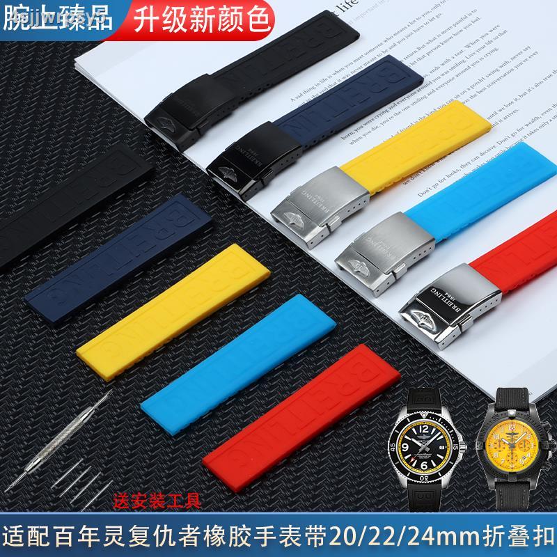 ▤適配Breitling百年靈手表帶硅膠橡膠20/22/24mm超級海洋黑鳥黃狼