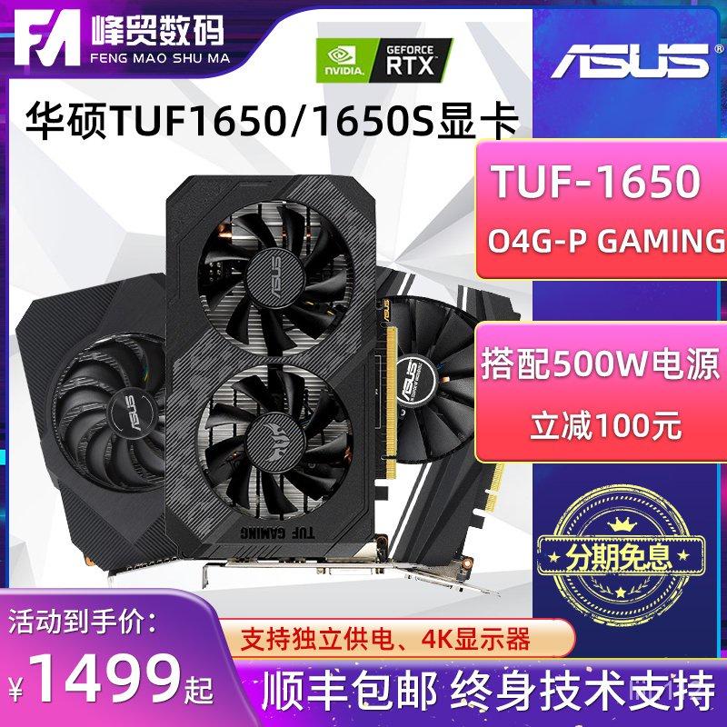 (限時搶購)華碩GTX1650/1650s全新影馳1660獨立顯卡台式機電腦遊戲顯卡750Ti