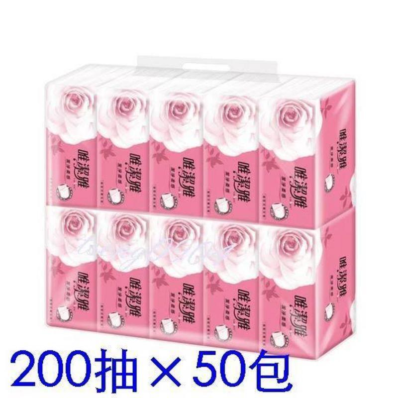 唯潔雅 抽取式衛生紙 100抽112包 200抽50包 200抽40包 100抽72包限今日付款