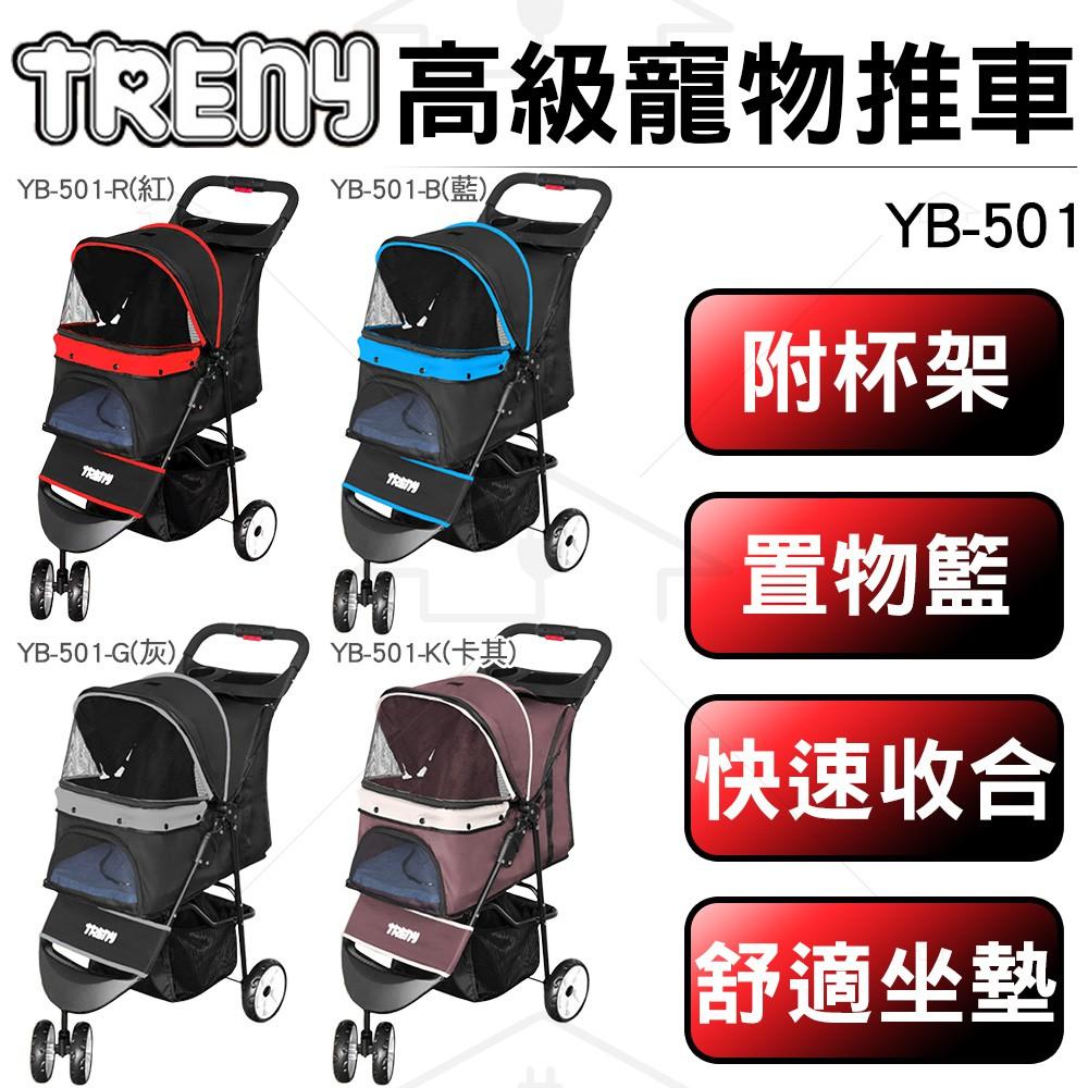 TRENY 高級寵物推車-YB501-四色可選 附杯架跟置物籃 快速收合 寵物車 狗推車 貓推車