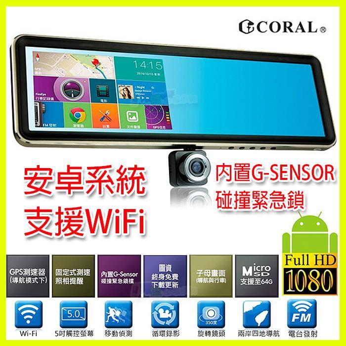 CORAL TP968 Full HD防眩後視鏡導航行車紀錄器120度高廣角 安卓系統 WiFi旗艦版 贈8G記憶卡