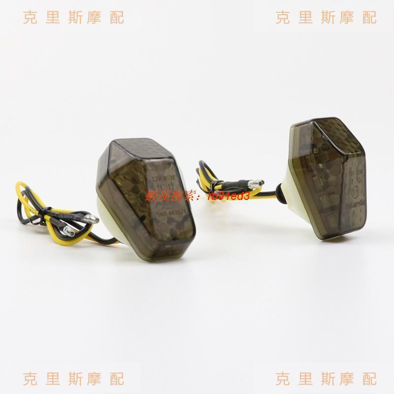 (克里斯摩配)機車改裝轉向燈 摩托車方向燈 崁入式方向燈 LED轉向燈 服貼式方向燈 重機 檔車 R3 酷龍 MSX
