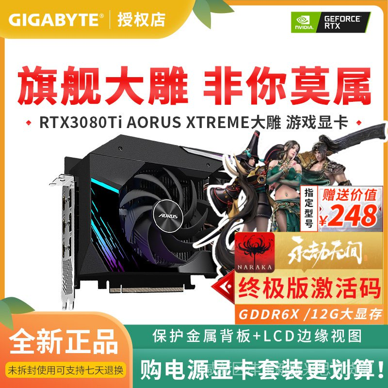 【工廠直銷】技嘉RTX3080TI/3090 GAMING OC 魔鷹/雪鷹/超級雕/大雕 遊戲顯卡