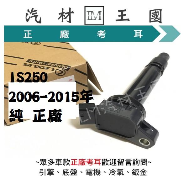 【LM汽材王國】 考耳 IS250 2006-2015年 純 正廠 原廠 日本件 高壓線圈 點火線圈 LEXUS