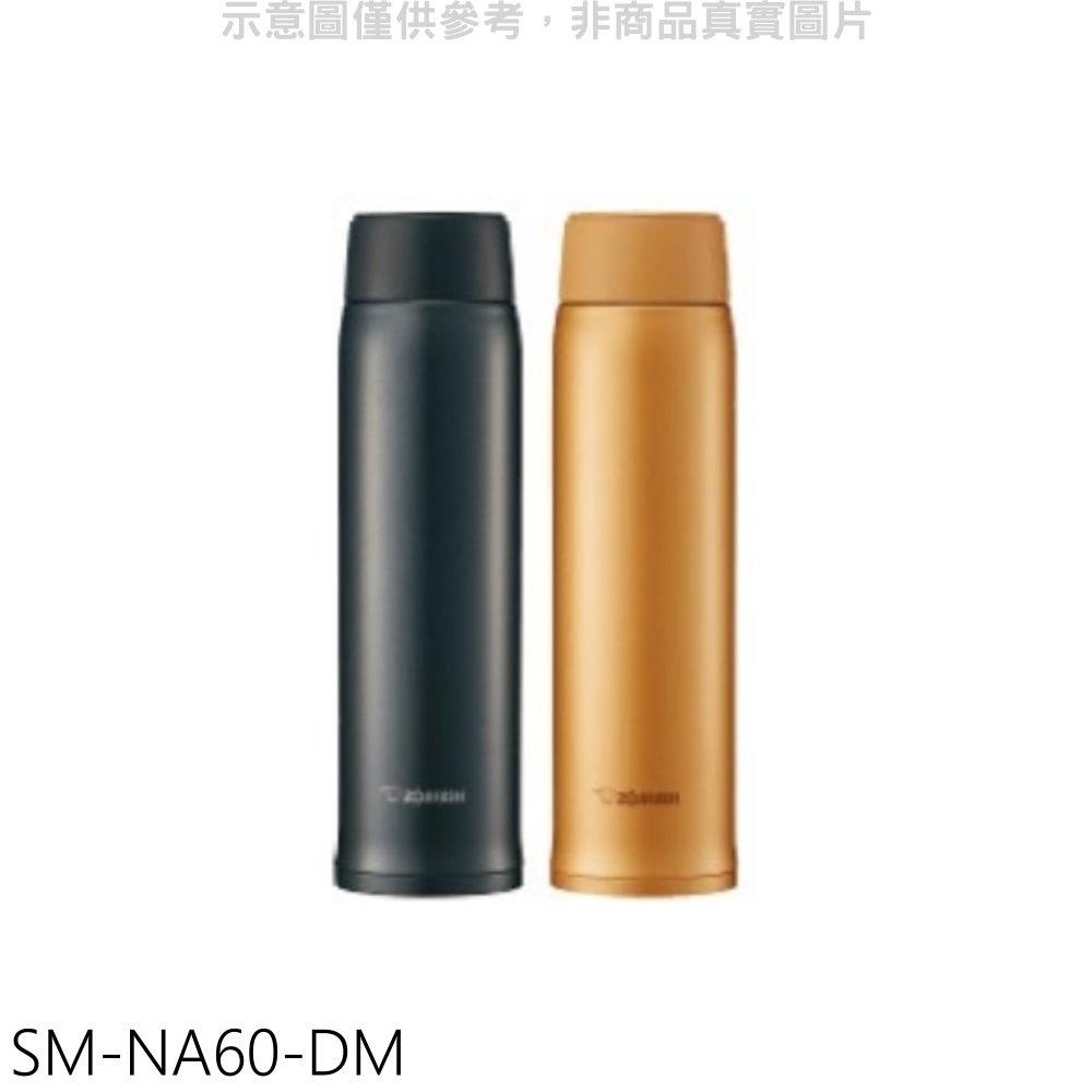 象印【SM-NA60-DM】600cc旋轉超輕量(與SM-NA60同款)DM蜂蜜金保溫杯