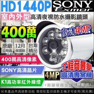 無名監控科技 - 現貨 監視器 4MP 400萬 1440P AHD TVI CVI 960H 防水槍型監視器 攝影機 新北市